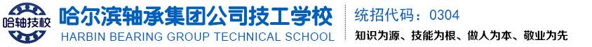 哈尔滨技工学校